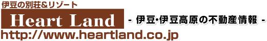 ハートランド株式会社