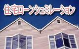 住宅ローンシュミレーション